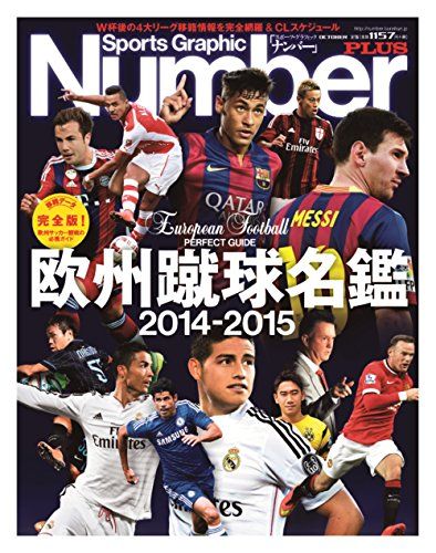 Number PLUS(ナンバープラス) 欧州蹴球名鑑2014-2015 (Sports Graphic Number PLUS)