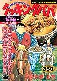 クッキングパパ ご飯物編 2 アンコール刊行 (講談社プラチナコミックス)