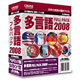 多言語フルパック 2008 アカデミック