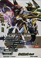 バディファイトX(バッツ)/咎を背負う者 バッツ(シークレット)/めっちゃ!! 100円ドラゴン