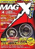 MAG X (ニューモデルマガジンX) 2007年 04月号 [雑誌] 画像