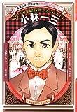 小林一三 (学習漫画 世界の伝記NEXT)