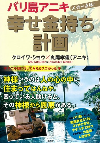 バリ島アニキ 幸せ金持ち計画