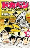 ドカベン ドリームトーナメント編 9 (少年チャンピオン・コミックス)