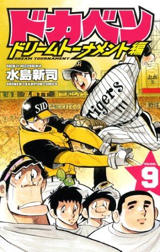 ドカベン ドリームトーナメント編 9 (少年チャンピオン・コミックス)の詳細を見る