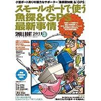 SMALL BOAT 2011 series 3 スモールボートで使う魚探&GPS最新事情 (KAZIムック)