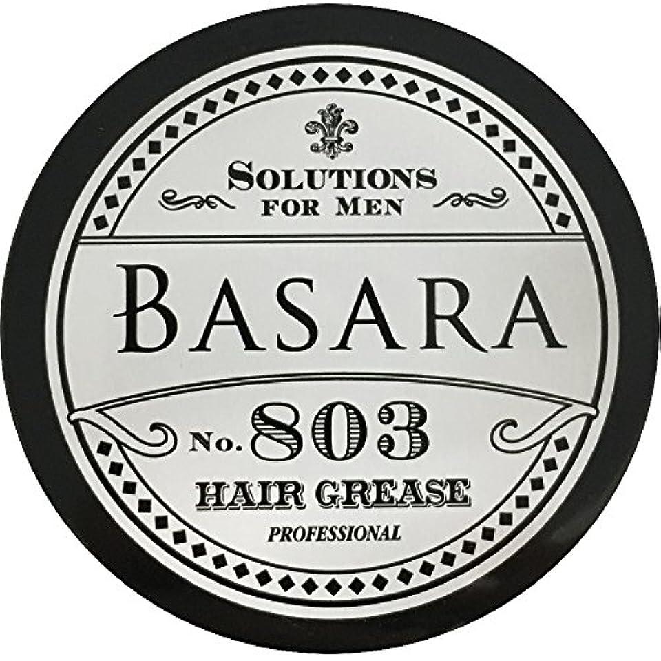 作成するピクニックをするオセアニアバサラ ハードグリース〔整髪料〕