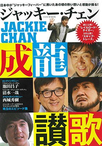 ジャッキー・チェン 成龍讃歌 (タツミムック)