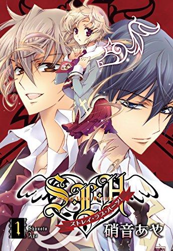 S・L・H ストレイ・ラブ・ハーツ!(1) (カドカワデジタルコミックス)