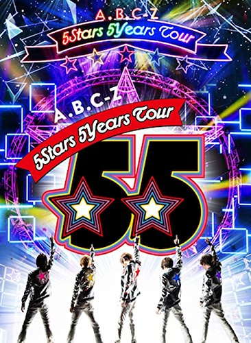 【早期購入特典あり】A.B.C-Z 5Stars 5Years Tour(Blu-ray初回限定盤)...