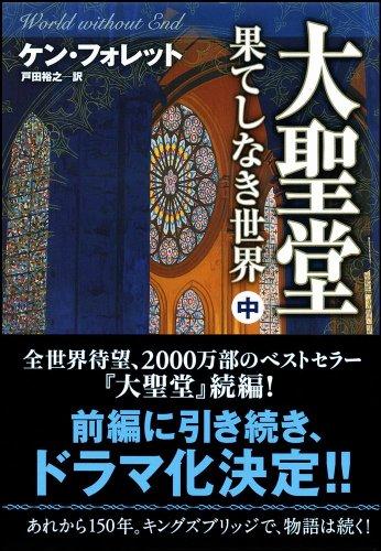 大聖堂-果てしなき世界(中) (ソフトバンク文庫)の詳細を見る