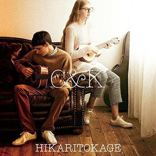 【ヒカリトカゲ/C&K】歌詞のテーマは諦恋?!ダブルミーニングを読み解く!感動のWebドラマも注目☆の画像