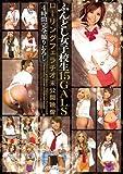 ふんどし女子校生15GALSローリングフェラチオ未公開映像 4時間完全撮りおろし [DVD]