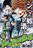 シュガーレス 1年狩り編 (秋田トップコミックスW)