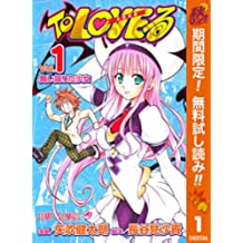 To LOVEる―とらぶる― カラー版【期間限定無料】 1 (ジャンプコミックスDIGITAL)