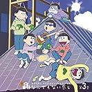 【Amazon.co.jp限定】おそ松さん かくれエピソードドラマCD「松野家のなんでもない感じ」 第3巻