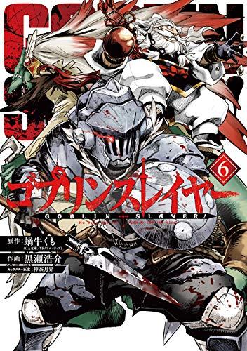 ゴブリンスレイヤー(6) (ビッグガンガンコミックス)...