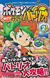 ポケモンバトリオ めざせ!バトリオマスター 2 (てんとう虫コロコロコミックス)