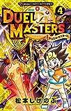 デュエル・マスターズ 4 (てんとう虫コミックス)