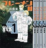 ブレーメン2 全5巻完結(Jets comics ) [マーケットプレイス コミックセット]