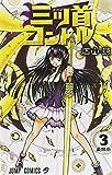 三ツ首コンドル 3 (ジャンプコミックス)