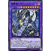 超雷龍-サンダー・ドラゴン スーパーレア 遊戯王 ソウル・フュージョン sofu-jp036