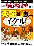 週刊東洋経済 2013年11/16号 [雑誌]