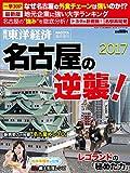 週刊東洋経済臨時増刊 名古屋の逆襲2017 [雑誌] -