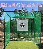 大型ゴルフ練習用ネット3m×3m×3m 据え置き型 的付き