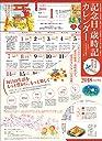 記念日 歳時記カレンダー2018 ( カレンダー )