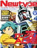 Newtype (ニュータイプ) 2011年 10月号 [雑誌]