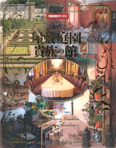 ヨーロッパの屋敷・庭園・貴族の館 (背景資料ブックス1)の詳細を見る
