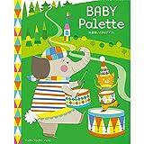 シャディ カタログギフト BABY Palette (ベビーパレット) 出産祝い よちよち