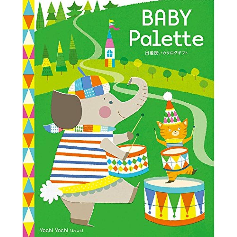 ピニオン割れ目笑シャディ カタログギフト BABY Palette (ベビーパレット) 出産祝い よちよち 包装紙:エターナルスイート