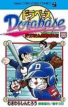 ドラベース ドラえもん超野球(スーパーベースボール)外伝 22 (てんとう虫コロコロコミックス)