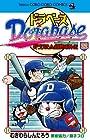 ドラベース ドラえもん超野球外伝 第22巻