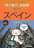 旅の指さし会話帳mini スペイン(スペイン語)[第2版]