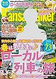 KansaiWalker関西ウォーカー 2017 No.8 [雑誌]