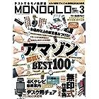 MONOQLO(モノクロ) 2017年 03 月号 [雑誌]