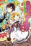 お嬢様にしかできない職業 -公爵様の婚活事情- / 悠木美羽 のシリーズ情報を見る