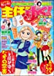 主任がゆく!スペシャル Vol.122 [雑誌]
