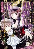 黒髪姫の婚礼 王の愛鎖 (乙蜜ミルキィ文庫)