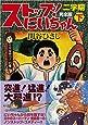 ストップ!にいちゃん〔完全版〕二学期【下】 (マンガショップシリーズ (269))