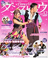 月刊 ダンスビュウ 2012年 12月号 [雑誌]