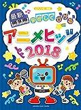 ピアノソロ 初級 やさしくひける最新アニメヒッツ2018