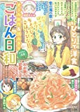 ごはん日和 ひとりで洋食 Vol.8