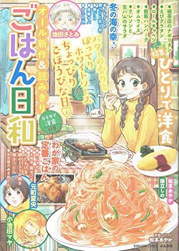 [画像:ごはん日和 ひとりで洋食 Vol.8]
