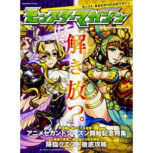 モンスターマガジン No.23 (エンターブレインムック)