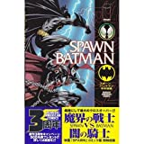 SpawnーBatman日本語版 (電撃コミックス)