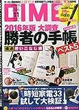 DIME(ダイム) 2015年 11 月号 [雑誌]